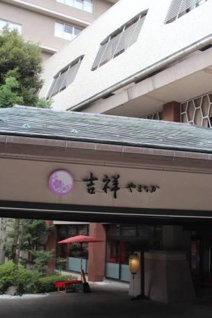 The Kissha Yamanaka ryokan. Photo credit: Jenny Lee