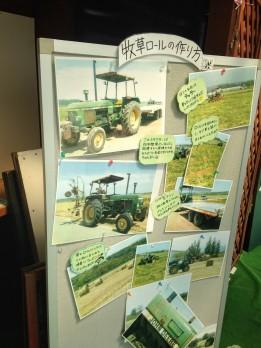 Farm equipment.