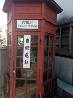 Public telephone. Shot on iphone.